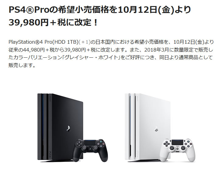 10月12日(金)からPS4Proが5,000円値下げの39,980円で発売