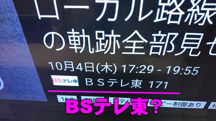 BSジャパン(171)がいつの間にか「BSテレ東」に変わっていた