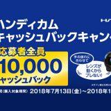 ハンディカム「キャッシュバックキャンペーン 18夏秋」は10月8日まで!