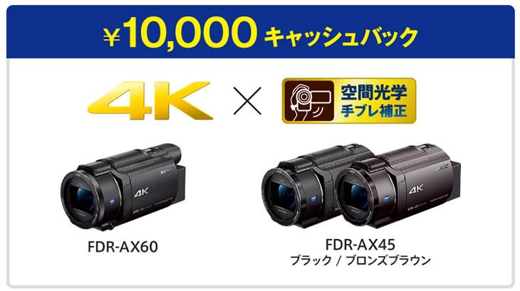 1万円キャシュバック:FDR-AX60、FDR-AX45