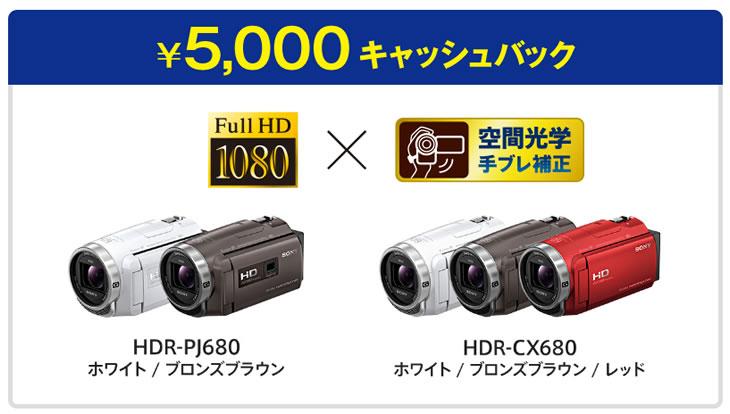 5千円キャッシュバック:HDR-PJ680、HDR-CX680