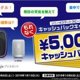 オッケー、グーグル!ソニーのスマートスピーカー購入で、もれなく5千円キャッシュバックって本当?