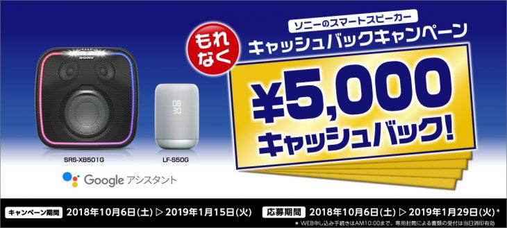 ソニーのスマートスピーカー キャッシュバックキャンペーン
