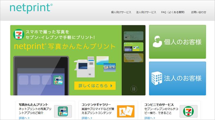 セブンイレブンで印刷するならアプリ「netprint」