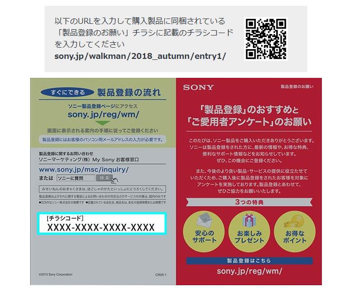 購入製品に同梱されている「製品登録のお願い」チラシに記載のチラシコードを入力