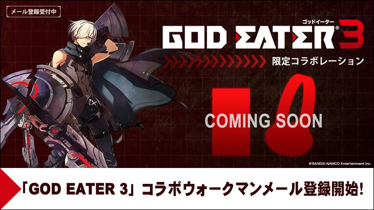 『GOD EATER 3』コラボレーションモデルメール登録開始!