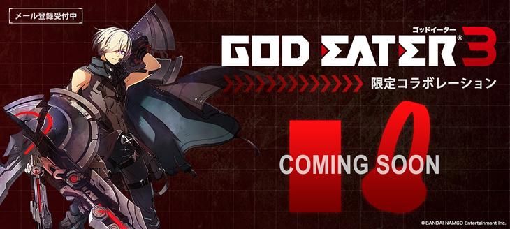 『GOD EATER 3』限定コラボレーションモデル発売決定!