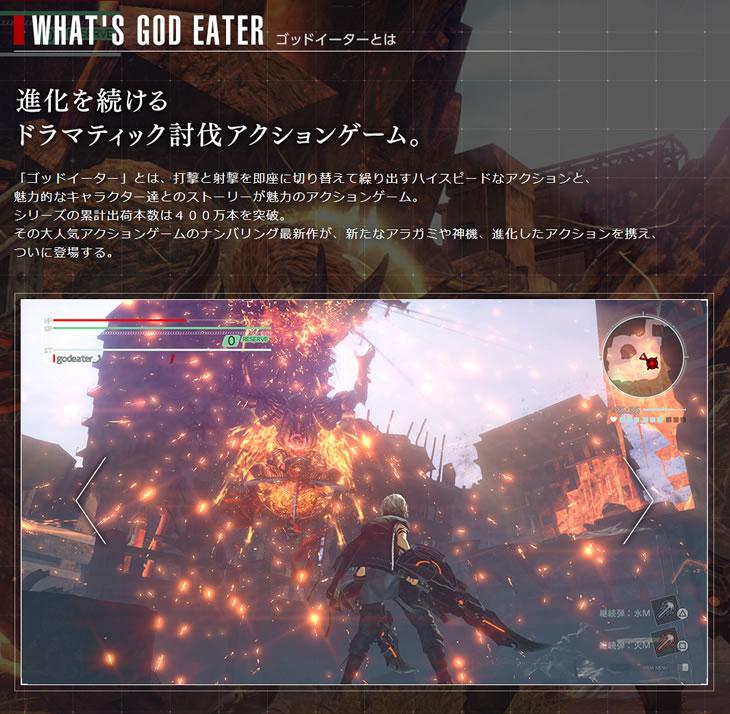 GOD EATERとは?