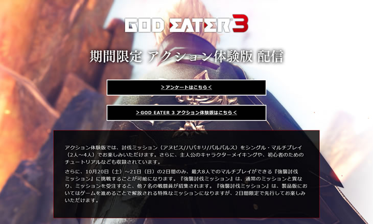 GOD EATER 3 体験版配信中