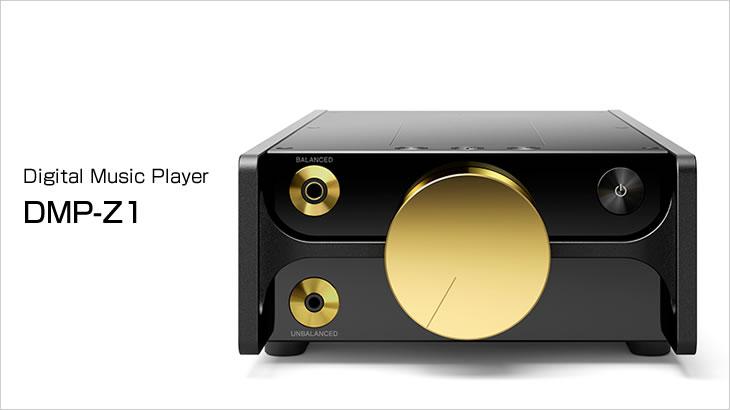 マイ電柱不要!5つのバッテリーセルによりクリーンなDC電源で駆動するデジタルミュージックプレーヤー『DMP-Z1』12月8日発売