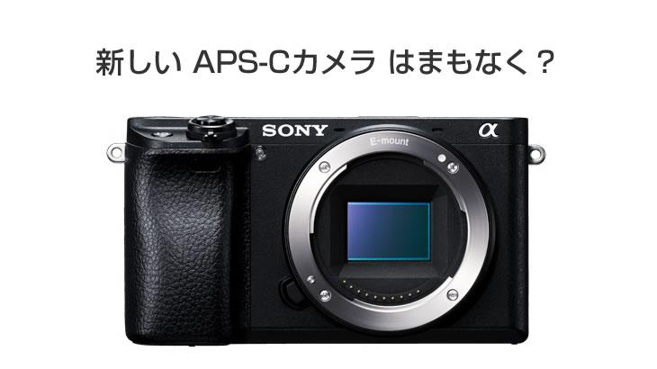 ソニーの新しいAPS-Cサイズのカメラの発表はもうまもなく?