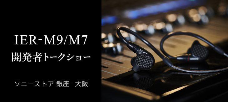ステージモニターイヤホン「IER-M9/IER-M7」開発担当者トークショー