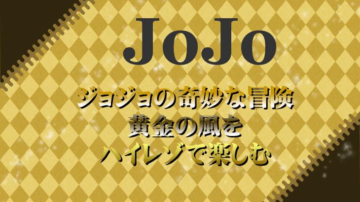 """ジョジョの奇妙な冒険 黄金の風を""""ハイレゾ""""で黄金体験(ゴールド・エクスペリエンス)"""