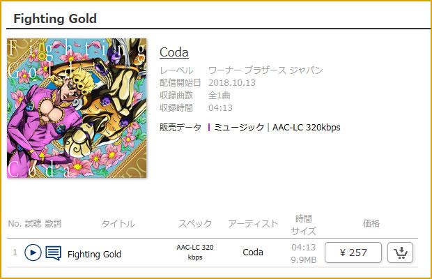 Fighting Gold|音楽ダウンロード・音楽配信サイト mora