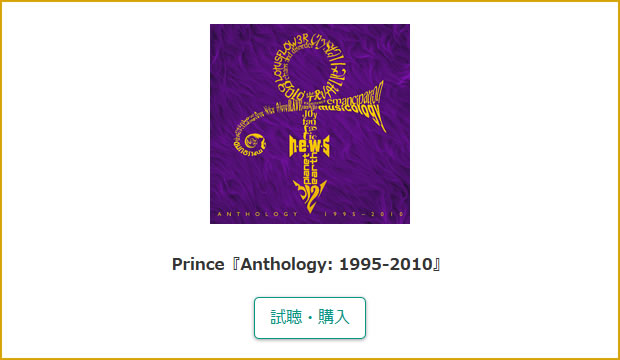 Prince『Anthology: 1995-2010』