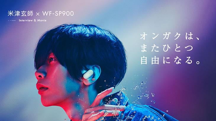 米津玄師 × 完全独立防水ヘッドセット「WF-SP900」のCMが特別サイトで公開中!