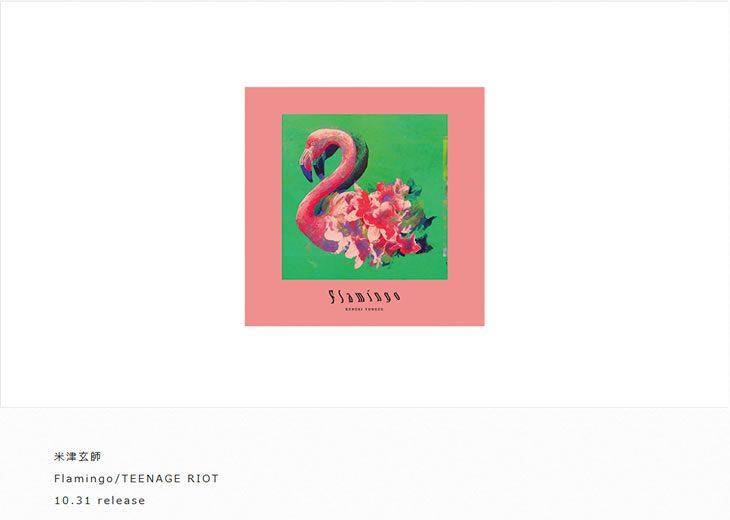 CMタイアップ曲「Flamingo」は10月31日リリース