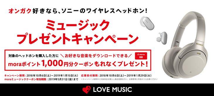 ミュージックプレゼントキャンペーン実施中 moraポイント1,000円分クーポンがもれなくプレゼント!