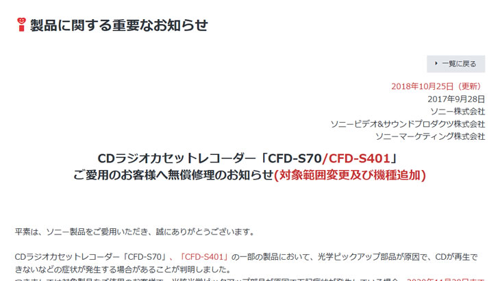 CDラジオカセットレコーダー「CFD-S70/CFD-S401」 無償修理のお知らせ(対象範囲変更及び機種追加)
