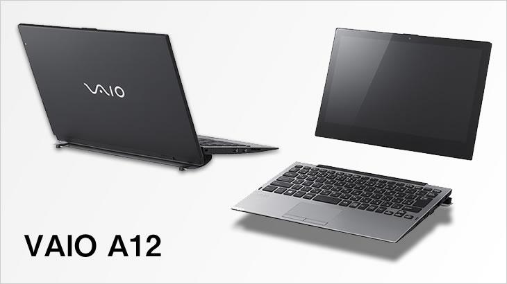 『理想の2 in 1』オールラウンダーPC「VAIO A12」あるときはモバイルノート、またあるときはタブレット