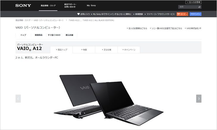 2 in 1、新次元。オールラウンダーPC