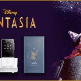 【スト限】ディズニーとのコラボウォークマン〔Disney FANTASIA〕Aシリーズ&Sシリーズが予約開始!