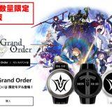 Fate/Grand Order × FES WATCH U限定モデルが数量限定で販売再開!シークレットだったサーヴァントはジャンヌとギル!