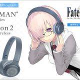 【FGO】Fate Grand Orderコラボモデル ウォークマンA50シリーズ&ワイヤレスヘッドホン「WH-H800」の予約が開始!