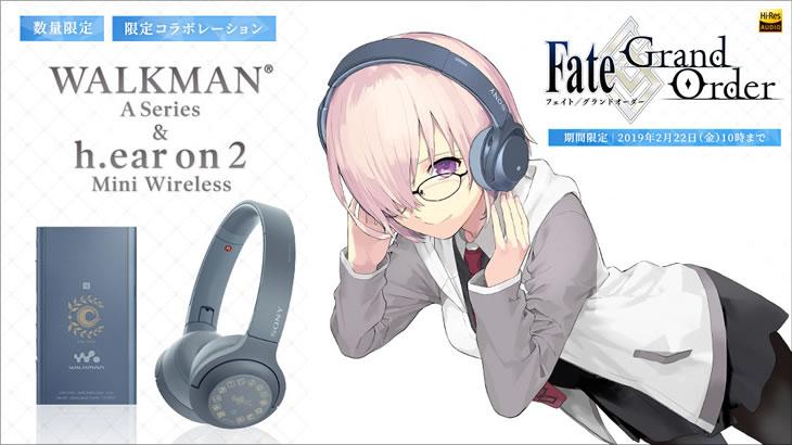【FGO】Fate Grand Orderコラボモデル ウォークマン「A50シリーズ」&ワイヤレスヘッドホン「WH-H800」の予約が開始!