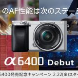 デジタル一眼カメラα α6400 2019年2月22日発売予定