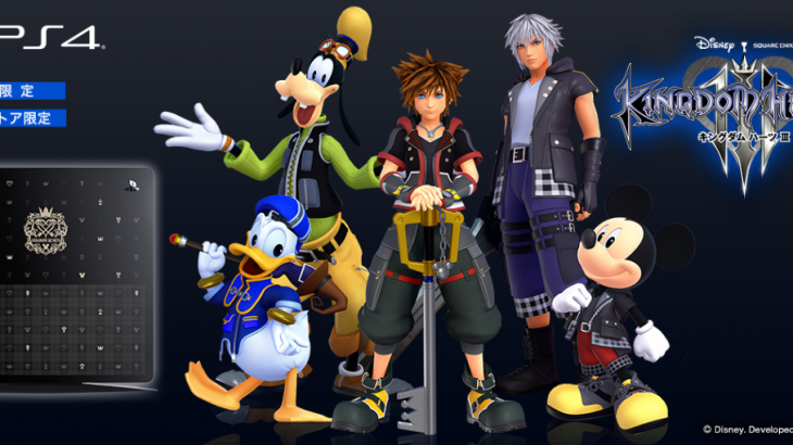 PlayStation®4 KINGDOM HEARTS Ⅲ EDITION