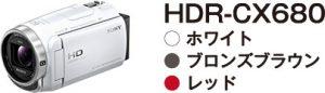 HDR-CX680