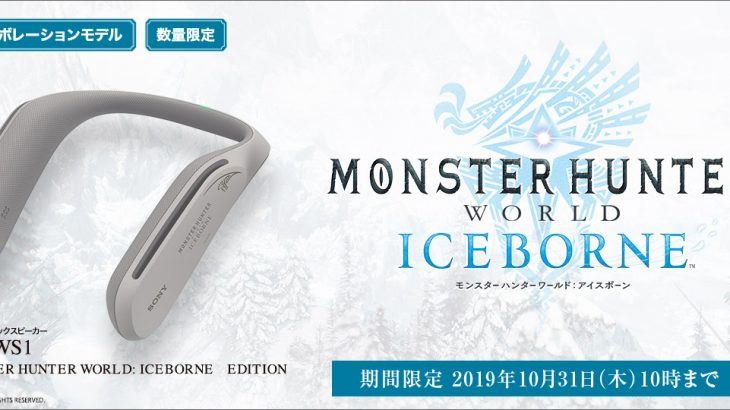 ウェアラブルネックスピーカー 『MONSTER HUNTER WORLD: ICEBORNE』 EDITION