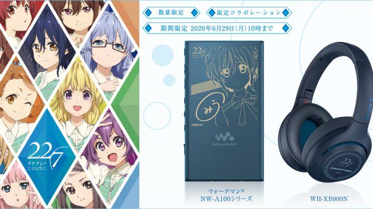 ウォークマン®&ワイヤレスヘッドホン TVアニメ「22/7」コラボレーションモデル