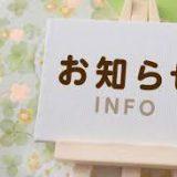 緊急事態宣言の発令に伴う 営業時間短縮のお知らせ(4/20更新)