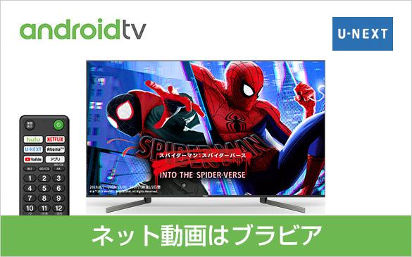 andriodTV