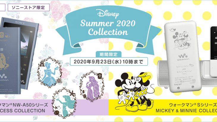 ウォークマン Disney SUMMER 2020 発売中