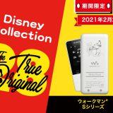 期間限定・ソニーストア限定 Disney Collection 販売中!!