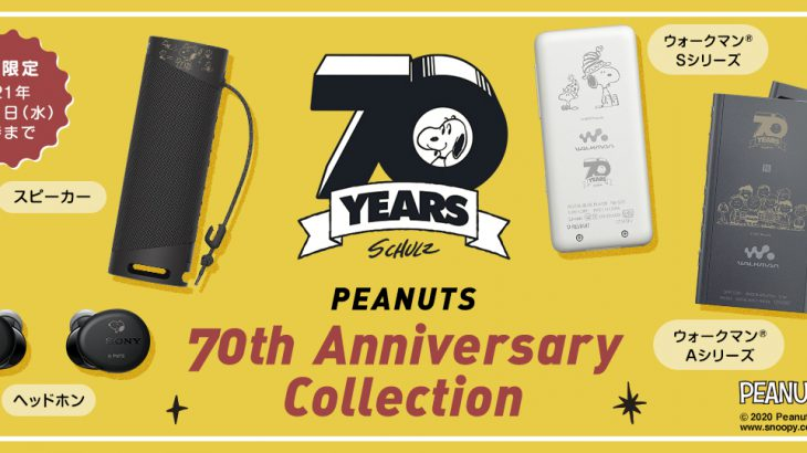 70th Anniversary PEANUTS Collection