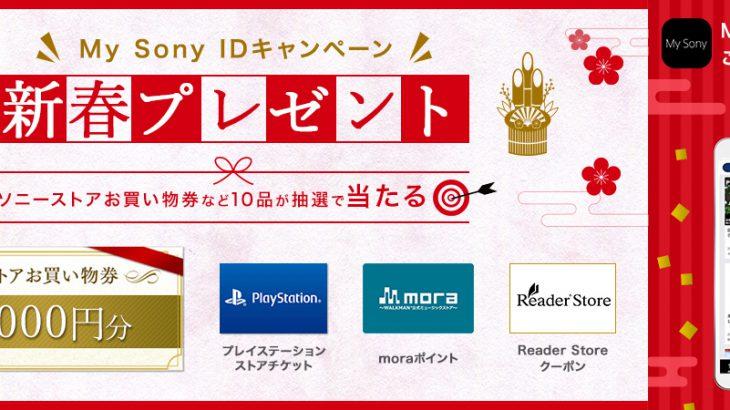 My Sony ID キャンペーン新春プレゼント実施中!