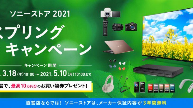ソニーストア2021スプリングキャンペーン実施中!