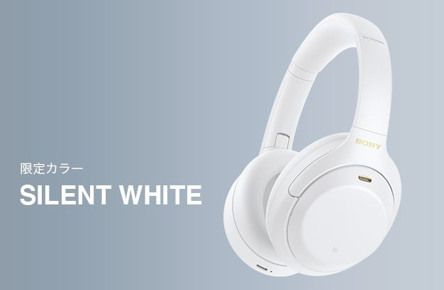 ワイヤレスヘッドホン『WH-1000XM4』に限定カラー「サイレントホワイト」5月28日新発売!