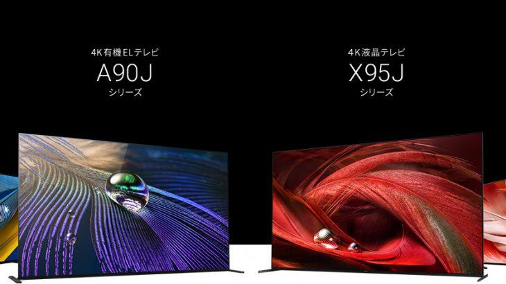 PS5の性能を最大限に活かせるテレビは「BRAVIA XR搭載モデル」です