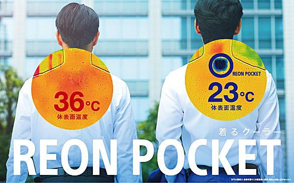 着るクーラーREON POCKET(レオンポケット) 2